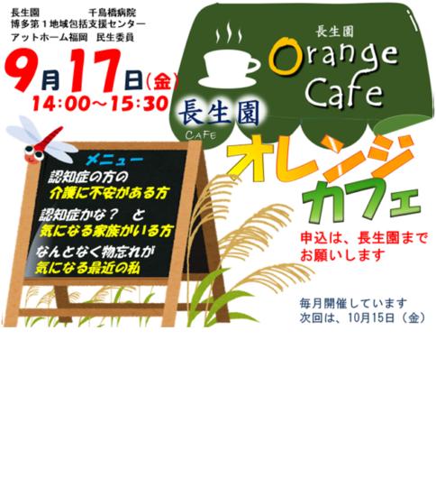 長生園オレンジカフェ