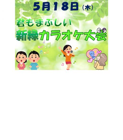 新緑カラオケ大会