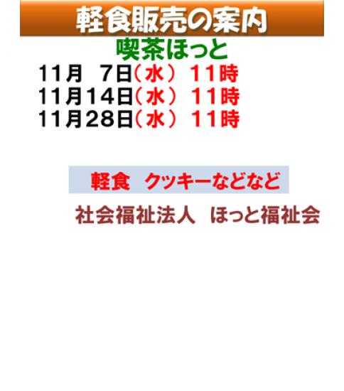 11月の軽食販売