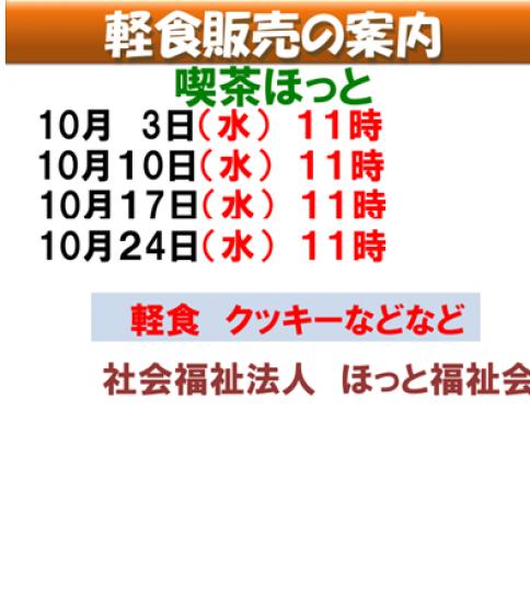 10月の軽食販売