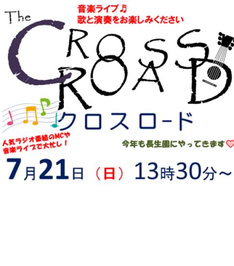 クロスロード ライブ