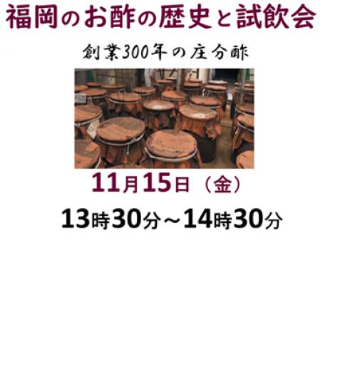 福岡のお酢の歴史