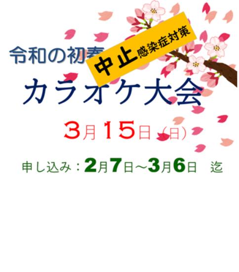 令和の新春 カラオケ大会
