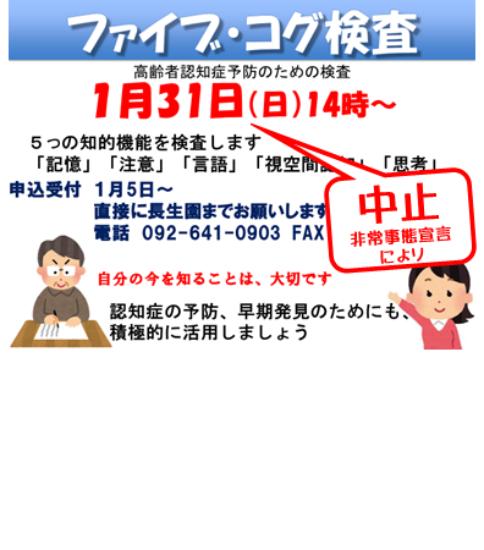 ファイブ・コグ検査