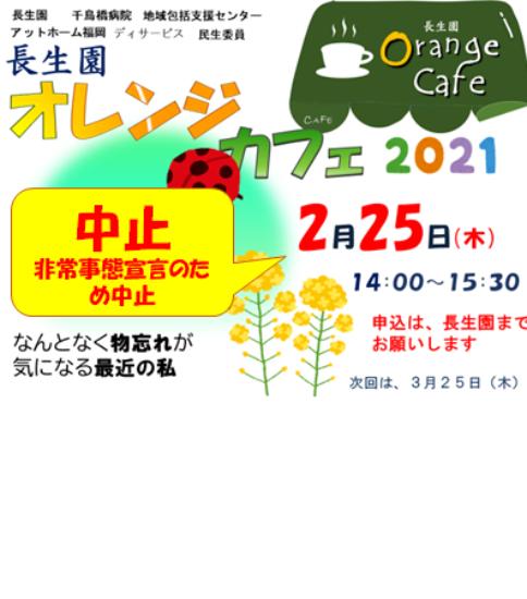 【長生園オレンジカフェ】