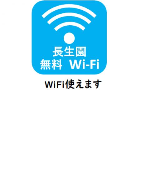 長生園は、無料Wi-Fi環境