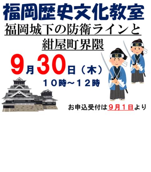 福岡歴史文化