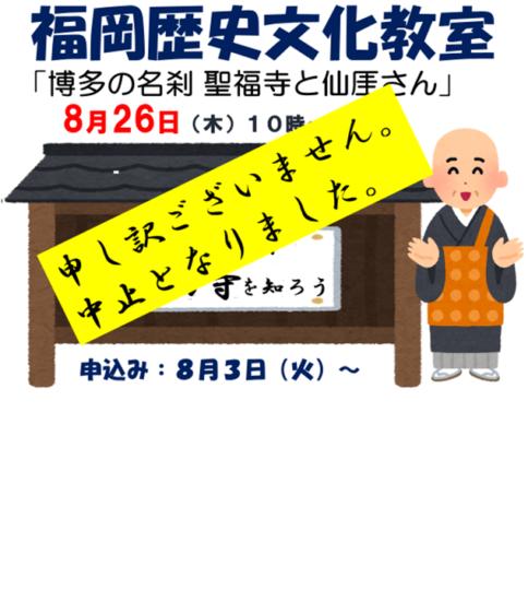 福岡歴史文化教室