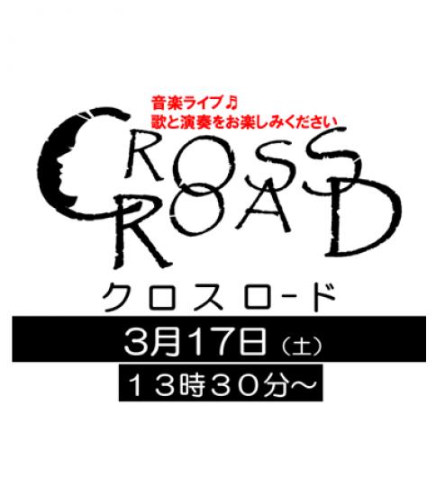 待望の クロスロード・ライブ