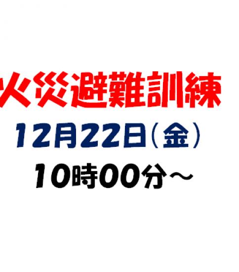平成29年12月22日10時 火災避難訓練