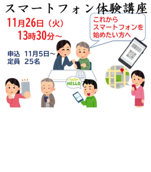 スマートフォン体験講座