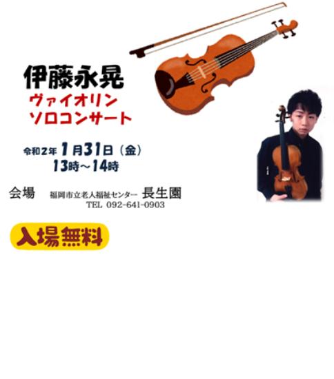ヴァイオリン・ソロコンサート